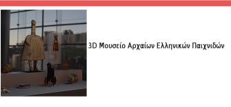 3d-virtual-museum-greektoys